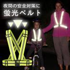 No.70 蛍光タスキ ランニング 安全ベスト 蛍光ベルト 夜 夜間 反射 マラソン スポーツ