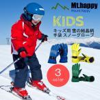 No.77 キッズ用 雪の結晶 手袋 スノーグローブ 防水 保温 スノボー スキーグローブ 調節ベルト 子供 ガールズ ボーイズ