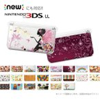 ショッピングニンテンドー3DS NEW 2DS LL 3DS 3DS LL NEW 3DS NEW 3DS LL 着せ替え ハードケース カバー ニンテンドー 任天堂