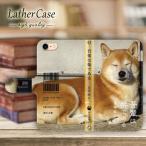 iphone8 ケース 手帳型 小説 文庫