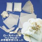 お手軽な手作りキット  ローズベールのリングピロー(シャンパンゴールド)裁断済・難しい薔薇は作り済み 結婚式