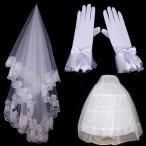 花嫁 結婚式 披露宴 二次会 ウェディングドレス プリンセスドレス ウェディング用3点セット /  パニエ+グローブ+ベール /  ブライダル用