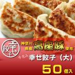 餃子 ぎょうざ 幸せ餃子(大)50個セット 神奈川県産「高座豚」を使用 約2.0kg