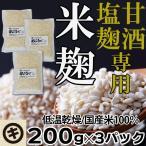 甘酒 塩こうじ専用 米麹 米糀 米こうじ マルキ乾燥こうじ 200g(3パックセット) 国産米 乾燥麹 乾燥米麹