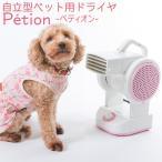 ペットドライヤー ペット用品  フリーハンドドライヤー 犬 猫 ドライヤー Petion