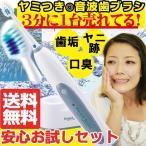 電動歯ブラシ 画像