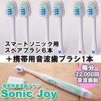 【お得意様限定】送料無料スマートソニック交換ブラシ6本+ソニック・ジョイ携帯用歯ブラシセット