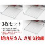 卓上焼肉コンロ 焼肉屋さん(YNY-1000)専用交換網 アミ 3枚セット (※網のみの販売です。本体は含まれません) 焼き肉 ヤキニク やきにく 網 専用網 交換網
