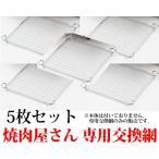 送料無料 焼肉コンロ 焼肉屋さん(YNY-1000)専用交換網 アミ 5枚セット (※網のみの販売です。本体は含まれません) 焼き肉 ヤキニク やきにく 専用網 交換網
