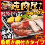 送料無料 本格焼き肉 焼肉屋さん (魚焼き用網付き) デラックス仕様 家庭用卓上焼き肉コンロ 魚焼きコンロ 人気の一人焼肉もできる