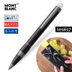 モンブラン ボールペン 105657 純正包装リボン可【2年間メーカー国際保証付】MONTBLANC スターウォーカー ミッドナイトブラックレジン 正規並行輸入品 25690