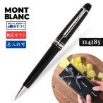 モンブラン ボールペン 名入れ ミッドサイズ 114185 MONTBLANC 2年間★メーカー国際保証付 純正ギフト包装 マイスターシュテュック プラチナライン