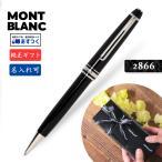 MONTBLANC モンブラン  MEISTERSTUCK PLATINUM LINE CLASSIC ボールペン P164 BK ブラック