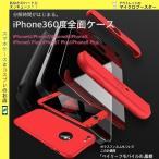 《360度護って360円!》iPhone7ケース-強化ガラス保護フィルム付き-耐衝撃-iPhone7-plus-ケース-iphone6ケース-360度-フルガード-衝撃吸収-フルカバー-iphone6s-