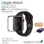 Apple Watch Series 3 液晶保護フィルム 42mm 3D曲面加工ガラスフィルム ラウンドエッジ加工ア アップルウォッチシリーズ 3に対応