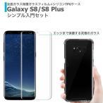 Galaxy S8 S8+ 強化ガラス 全面保護フィルム ギャラクシー 耐衝撃 耐久性 撥油性 高透過率 超薄 Galaxy S8 ケース ハイクオリティTPUケース カバー 耐衝撃