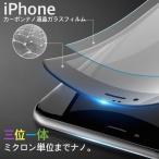 iPhone7 iPhone6s  強化ガラスフィルム 全面 3D 保護 2.5Dラウンドエッジ 3Dタッチ対応 au docomo softbank SIMフリースマホ アイフォン カーボン調