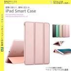 ipad カバー新iPad iPad mini1 2 3 4 ipad air2  ipad2 3 4 ipad pro9.7 ケース スマートカバー 薄型 軽量 超強マグネット 安定スタンド