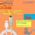 2m iPhone7 iPhone7 Plus iPhone 6 iPhone6Plus iPhone SE iPhone5S/5C iPad mini iPad5 iPad Air充電ケーブル