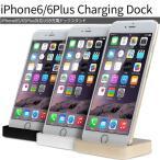 iPhone 6s/6/Plus 対応iPhone充電USB充電ドックスタンド