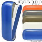 iQOS 3 DUO アイコス シリコン ケース カバー ソフト メンズ レディース 電子タバコ おしゃれ 耐衝撃 保護