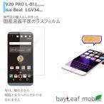 L-01J V20 PRO / LGV34 isai Beat 用 強化ガラス 画面保護フィルム isai beat 34 ガラス フィルム シール 硬度9H V20PRO isaiBeat L-01J LGV34 l01j docomo / au