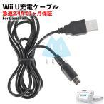 Wii U GamePad用 充電ケーブル ゲームパッド 急速充電 高耐久 断線防止 USBケーブル 充電器 1m おうち時間 ステイホーム