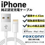 iPhone 充電 ケーブル 充電器 ライトニング 1m 純正 mfi Foxconn 急速充電 データ転送 USBケーブル 11 Pro Max X XS XR 7 8 iPad