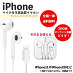 iPhone スマホ イヤホン イヤホンマイク 有線 高音質 変換 重低音 zoom オンライン会議 高品質 ライトニング A
