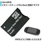 メモリースティック ProDuo 変換 SDから変換 PSP