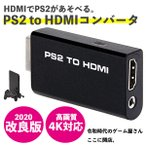 PS2 HDMI接続変換アダプタ コンバータ 変換 4K PS2 to HDMI