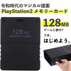 PlayStation 2 PS2メモリーカード 128MB