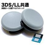 Nintendo New 3DS 3DSLL アナログ スティック 修理 交換 部品 互換 パーツ ゲーム リペア 任天堂 ニンテンドー