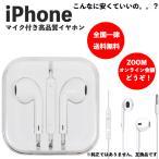 iPhone スマホ イヤホン イヤホンマイク 有線 高音質 変換 重低音 zoom オンライン会議 高品質