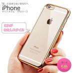 iPhone7 iPhone7Plus iPhone6/6S iPhone6Plus iPhone6SPlus 専用! わたしスタイルを創るサイドメタルTPUケース