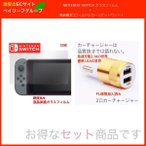 ニンテンドー スイッチ ガラス フィルム Nintendo Switch 本体 用 保護フィルム 任天堂スイッチ iPhone 車充電器 シガーソケット カーチャージャー