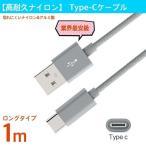 USB Type C ケーブル USB-Cケーブル Type-C機器対応 56Kレジスタ実装 ナイロンメッシュ 充電ケーブル 1mm 急速充電 高速データ転送 人気