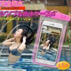 スマホ 防水ケース iPhone7 ケース スマホカバー iPhone6 Plus 6s Plus SE ipx8 xperia galaxy 対応