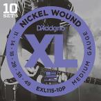 D'Addario ダダリオ エレキギター弦 XL Nickel Multi-Packs Electric Guitar Strings EXL115-10P エレキ弦10セットパック