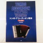 TOMBO トンボアコーディオン教本 初・中級編(kmp出版)