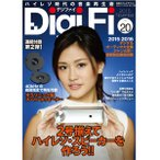 unknown DigiFi No.20 特別付録ハイレゾ対応スーパートゥイーターつき号