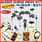 Yahoo!渋谷イケベ楽器村ALESIS SURGE MESH KIT Basic Set w/Twin Pedal※お取り寄せ商品 [アレシス] [電子ドラムセット]