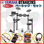 Yahoo!渋谷イケベ楽器村YAMAHA ヤマハ 電子ドラム DTX402KS Basic Set 【お取り寄せ商品】