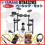Yahoo!渋谷イケベ楽器村YAMAHA ヤマハ 電子ドラム DTX432KS Basic Set 【お取り寄せ商品】