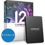 ネイティブインストゥルメンツ KOMPLETE 12 ULTIMATE UPG FOR SELECT プラグインソフト
