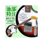 FERNANDES フェルナンデス アンプ内蔵ミニギター IKEBE ORIGINAL ZO-3 TL 1962 (3SB)