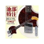 FERNANDES フェルナンデス アンプ内蔵ミニギター IKEBE ORIGINAL ZO-3 TL 1962 (CWH)