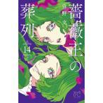 【イベント対象商品】『薔薇王の葬列』14巻(サインなし)