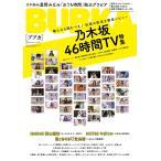 【限定特典ポストカード付き】BUBKA 2020年9月号