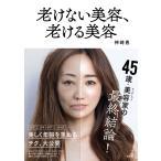 神崎恵「老けない美容、老ける美容」発売記念オンラインイベント